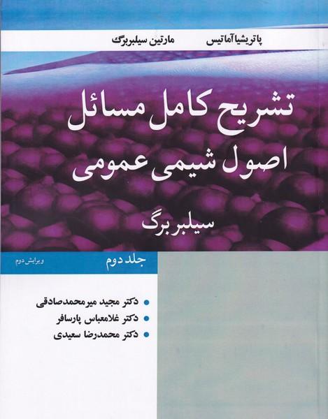 تشريح كامل مسائل اصول شيمي عمومي سيلبربرگ جلد 2 (صادقي) نوپردازان