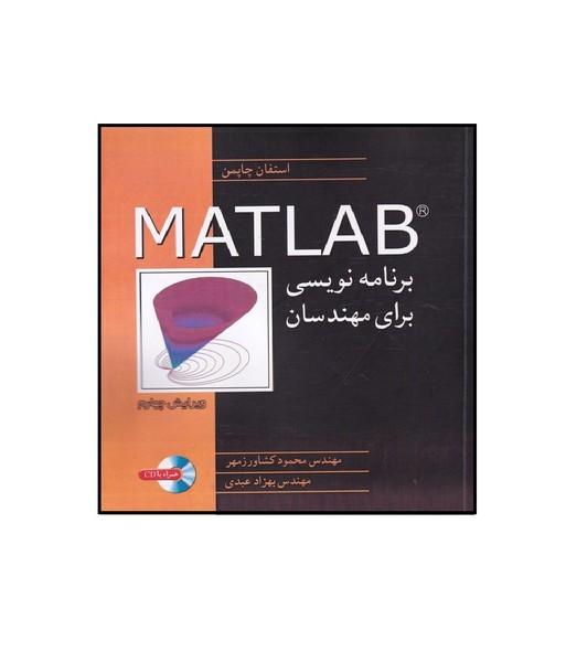 برنامه نويسي MATLAB براي مهندسان چاپمن (كشاورز مهر) نوپردازان