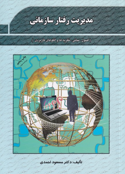 مديريت رفتار سازماني (احمدي) دفتر پژوهشهاي فرهنگي