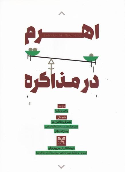 اهرم در مذاكره ولكما (طاهري كيا) بازاريابي