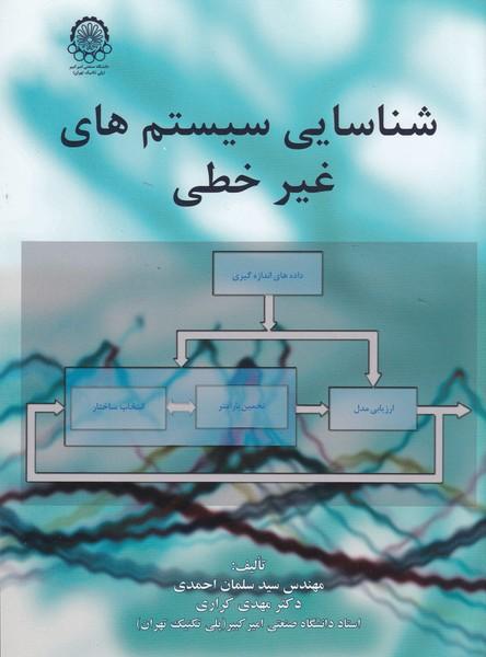 شناسایی سیستم های غیر خطی (احمدی) امیر کبیر