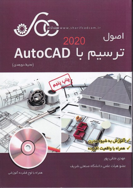 اصول ترسيم با Auto CAD 2020 (متقي پور) شريف كد كم