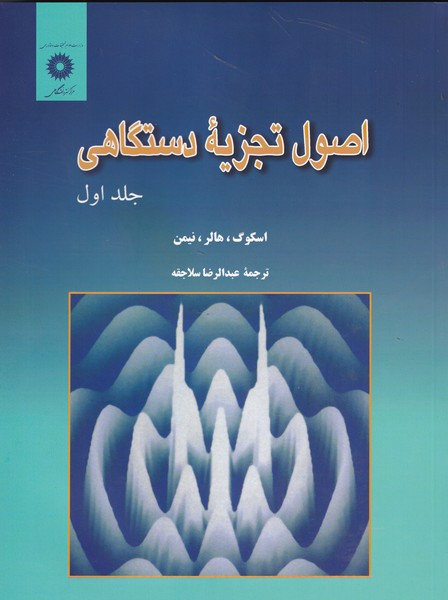 اصول تجزيه دستگاهي اسكوگ جلد 1 (سلاجقه) مركز نشر