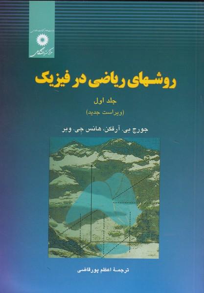 روشهاي رياضي در فيزيك آرفكن جلد 1 (پورقاضي) مركز نشر
