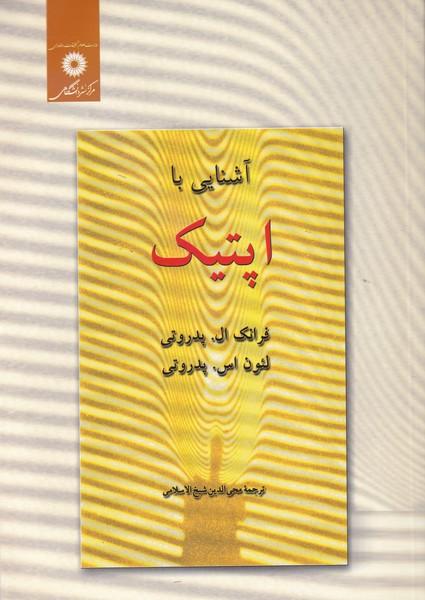 آشنایی با اپتیک پدروتی (شیخ الاسلامی) مرکز نشر
