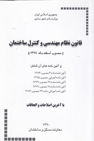 قانون نظام مهندسي و كنترل ساختمان اسفند ماه 1374(مقررات ملي ساختمان) توسعه ايران