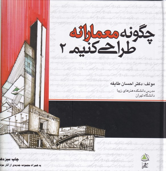 چگونه معمارانه طراحي كنيم جلد 2 (طايفه) علم معمار
