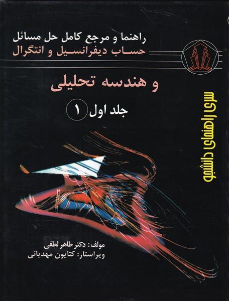 راهنما و مرجع كامل حل مسائل حساب ديفرانسيل و انتگرال و هندسه تحليلي جلد 1 توماس (لطفي) دانشجو