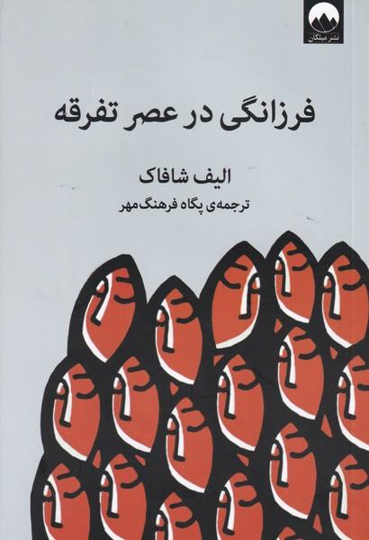 فرزانگي در عصر تفرقه شافاك (فرهنگ مهر) ميلكان
