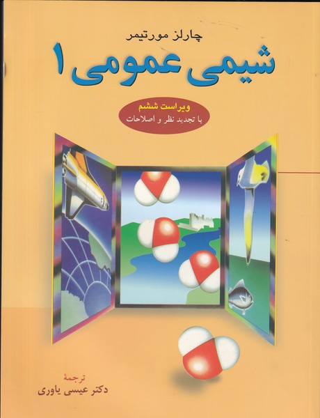 شيمي عمومي 1 مورتيمر (ياوري) علوم دانشگاهي