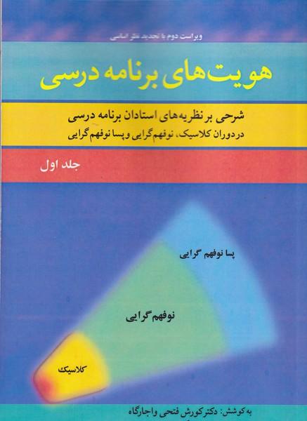 هويت هاي برنامه درسي جلد 1 (فتحي واجارگاه)آييژ