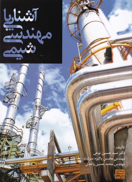 آشنایی با مهندسی شیمی (نوعی) جهاد دانشگاهی مشهد
