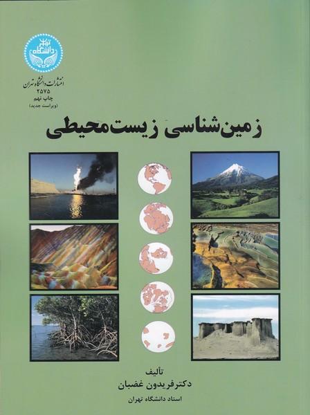 زمين شناسي زيست محيطي (غضبان) دانشگاه تهران