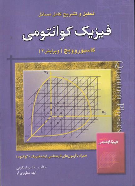 تحلیل و تشریح کامل مسائل فیزیک کوانتومی گاسیوروویچ (اسکویی) پژوهشگران