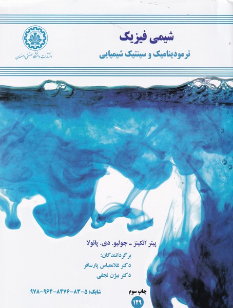 شیمی فیزیک ترمودینامیک و سینتیک شیمیایی اتکینز (پارسافر) صنعتی اصفهان