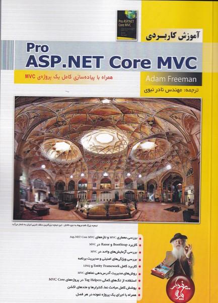 آموزش كاربردي pro asp.net core mvc جلد 1 فريمن (نبوي) پندار پارس