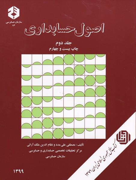 نشریه 86 اصول حسابداری جلد 2 (سازمان حسابرسی)