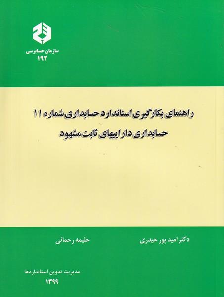 نشریه 192 راهنمای بکارگیری استاندارد حسابداری شماره 11 ( سازمان حسابرسی)