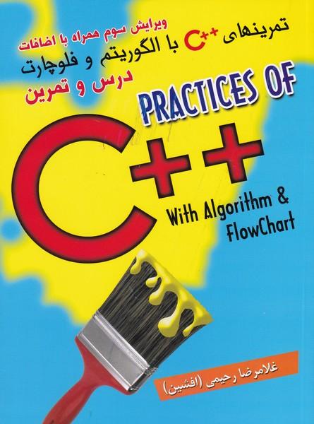 تمرینهای ++C با الگوریتم و فلوچارت (رحیمی) الماس دانش