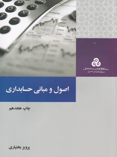 اصول و مباني حسابداري (بختياري) سازمان مديريت صنعتي