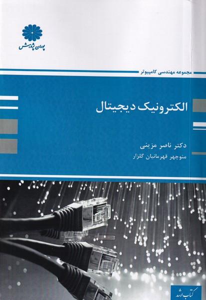 الكترونيك ديجيتال (مزيني) پوران پژوهش