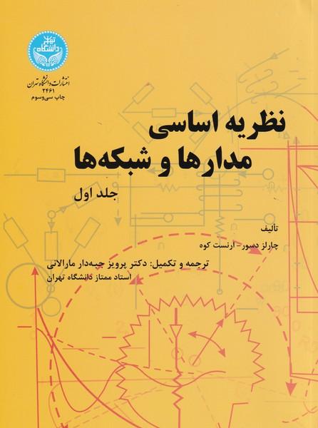 نظریه اساسی مدارها و شبکه ها کوه جلد 1 (جبه دار مارالانی) دانشگاه تهران