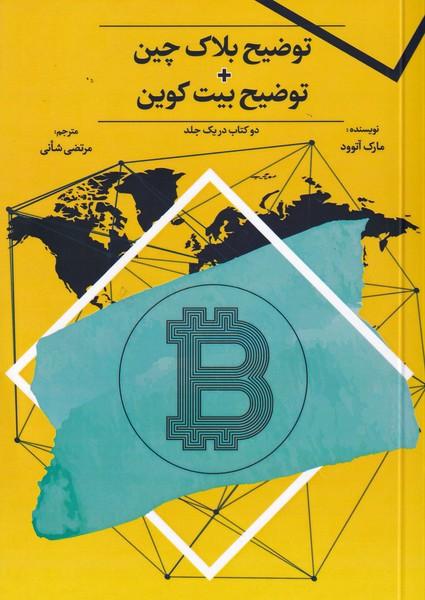 توضيح بلاك چين + توضيح بيت كوين آتوود (شاني) شركت چاپ و نشر بازرگاني