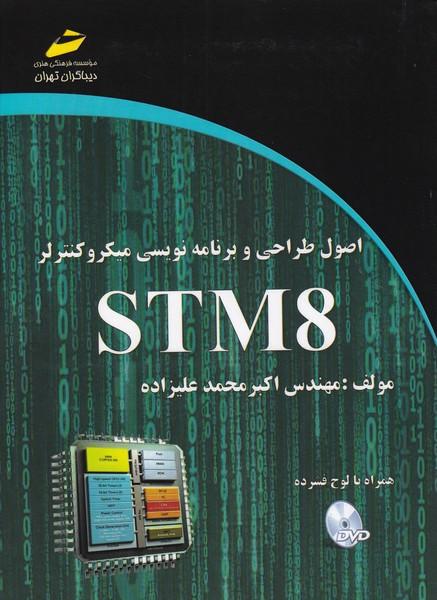 اصول طراحي و برنامه نويسي ميكروكنترلر stm 8 (عليزاده) ديباگران