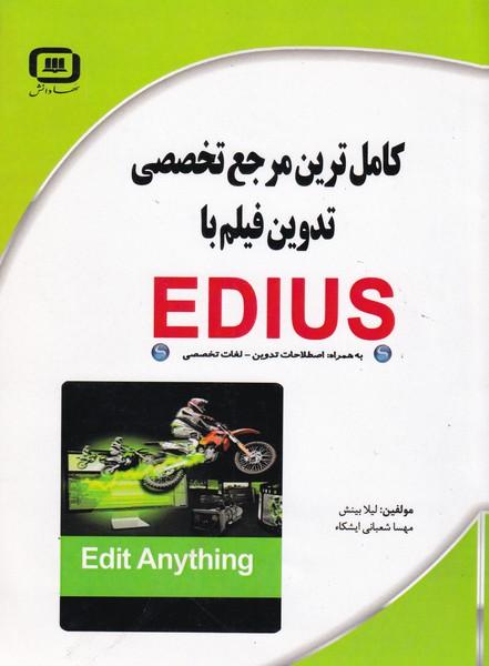 كاملترين مرجع تخصصي تدوين فيلم با edius (بينش) سهادانش
