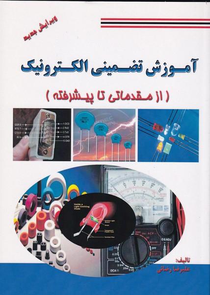 آموزش تضمینی الکترونیک از مقدماتی تا پیشرفته (رضائی) پدیده