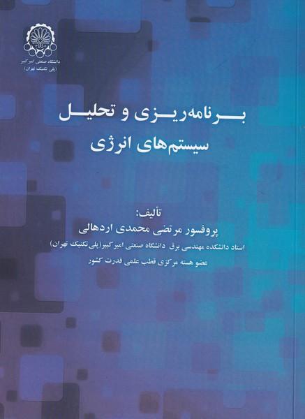 برنامه ريزي و تحليل سيستم هاي انرژي (محمدي اردهالي) اميركبير