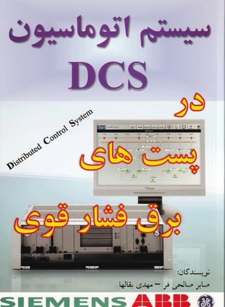 سیستم اتوماسیون DCS در پست های برق فشار قوی (صالحی فر) الیاس