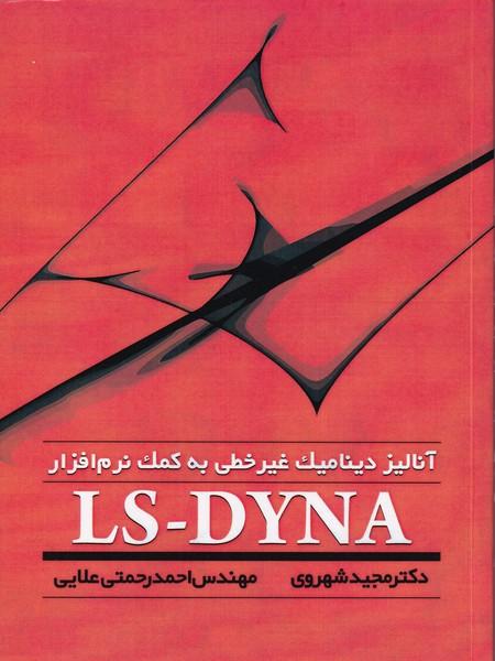آناليز ديناميك غيرخطي به كمك نرم افزار LS-DYNA (شهروي) فدك