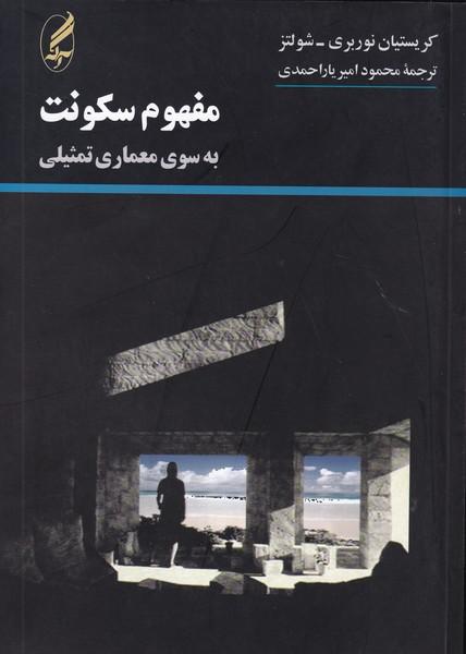 مفهوم سكونت به سوي معماري تمثيلي شولتز (يار احمدي) آگه
