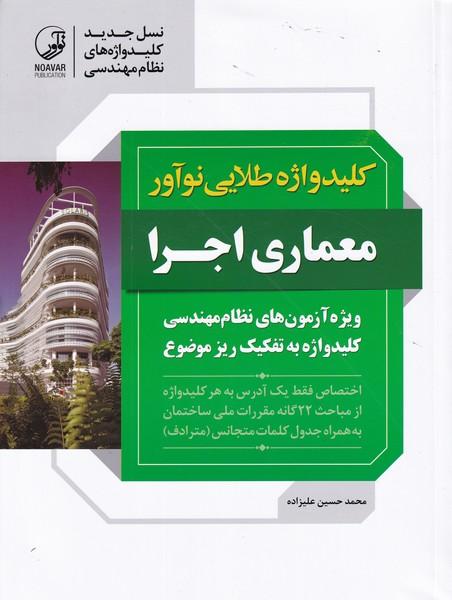 كليد واژه طلايي معماري اجرا (عليزاده) نوآور