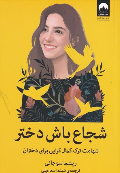 شجاع باش دختر سوجاني (اسماعيلي) ميلكان