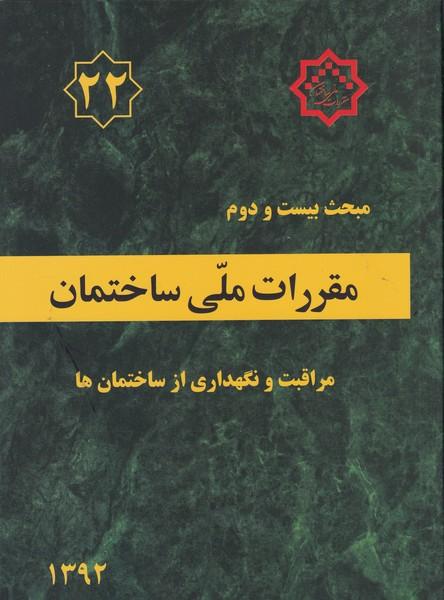 مبحث 22 (مراقبت و نگهداری از ساختمان ها) نشر توسعه ایران