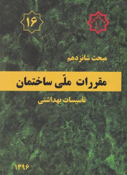 مبحث 16 (تاسیسات بهداشتی) نشر توسعه ایران
