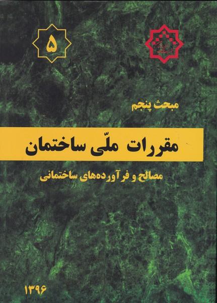 مبحث 5 (مصالح و فرآورده های ساختمانی) نشر توسعه ایران