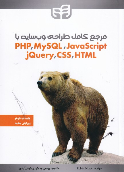 مرجع كامل طراحي وب سايت با PHP,MYSQL نيكسون (جمشيدي شيخي آبادي) كيان رايانه