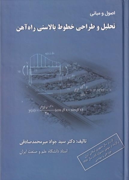 اصول و مباني تحليل و طراحي خطوط بالاستي راه آهن (ميرمحمد صادقي) علم و صنعت