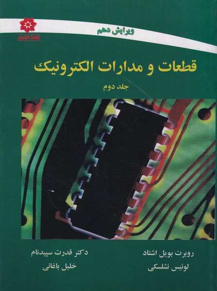 قطعات و مدارات الکترونیک نشلسکی جلد 2 (سپیدنام) خراسان