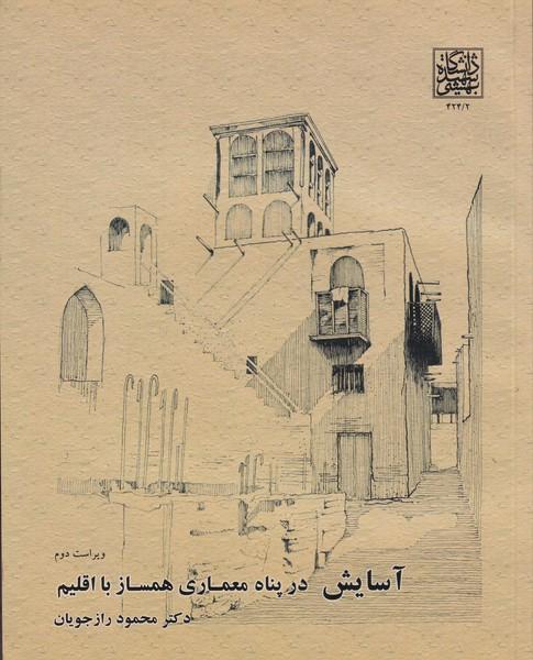 آسايش در پناه معماري همساز با اقليم (رازجويان) شهيد بهشتي