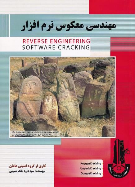 مهندسی معکوس نرم افزار (ملک حسینی) پندارپارس