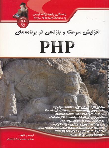 افزایش سرعت و بازدهی در برنامه های PHP (کرامتی فر)پندار پارس
