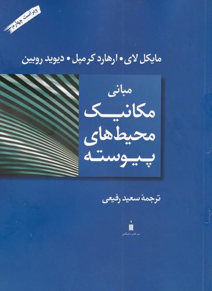 مبانی مکانیک محیط های پیوسته لای (رفیعی) کتاب دانشگاهی