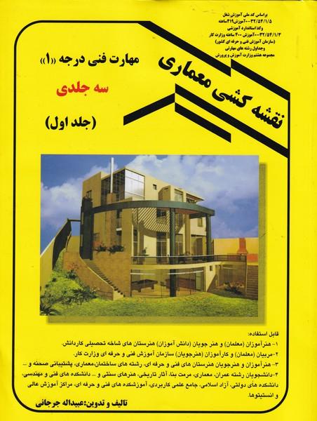 نقشه کشی معماری درجه 1 جلد 1 (جرجانی) دانش و فن
