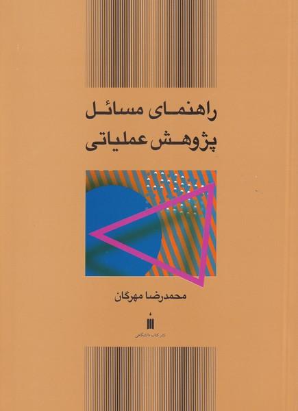 راهنمای مسائل پژوهش عملیاتی (مهرگان) کتاب دانشگاهی