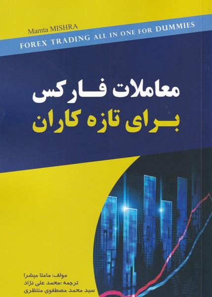 معاملات فارکس برای تازه کاران میشرا (علی نژاد) مهربان نشر