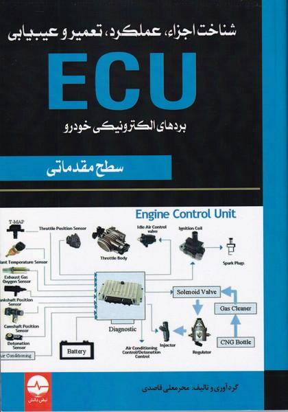 شناخت اجزاء عملكرد تعمير و عيب يابي ecu بردهاي الكترونيكي (قاصدي) نبض دانش